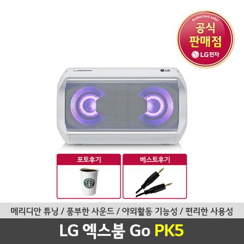 LG 엑스붐고 PK5 화이트 블루투스 스피커 캠핑 야외 휴대 음성지원