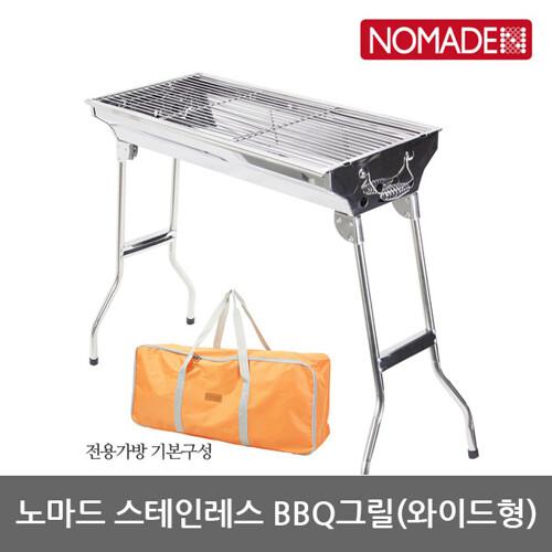 AG 노마드 스테인레스 BBQ그릴 [와이드형] N-6877