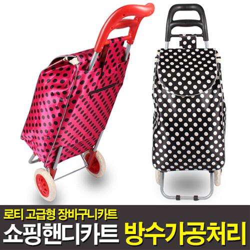 [로티] 고급형 장바구니 쇼핑 핸디카트 (3가지색상)