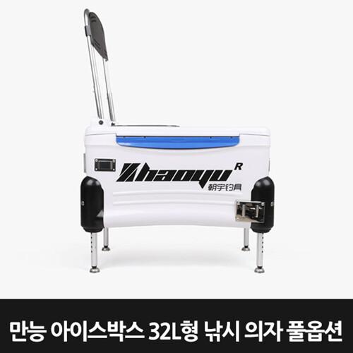 만능 아이스박스 32L형 낚시 의자 풀옵션