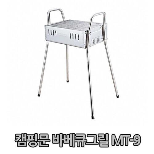 캠핑문바베큐그릴MT-9