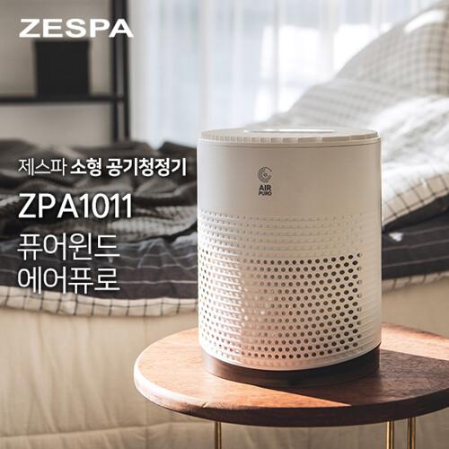 제스파 퓨어윈드 에어퓨로 ZPA1011 H13 미세먼지 헤파필터 원룸 공기청정기 소형 공기청정기